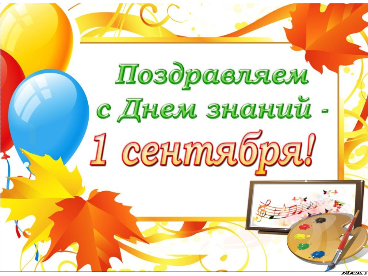 Поздравления с 1 сентября для коллег